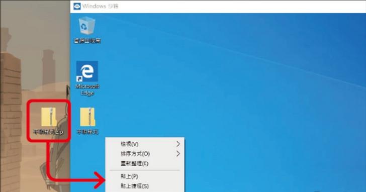 可疑程式要如何使用「Windows沙箱」執行,不怕電腦被弄壞?