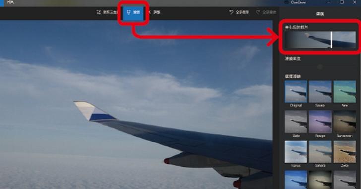 利用Windows內建的相片檢視器,也能編輯圖片及製作動圖