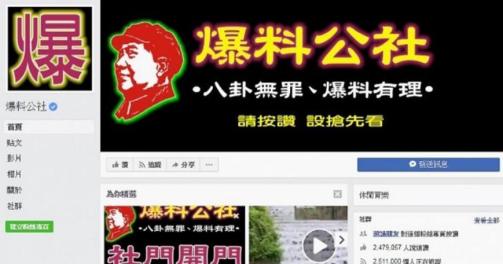 爆廢公社遭臉書下架,管理員宣布包括爆料公社全系停止活動三天