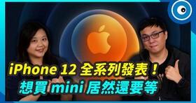 4款iPhone 12哪一款最值得你等?MagSafe無線充電「超浪漫」值得給讚