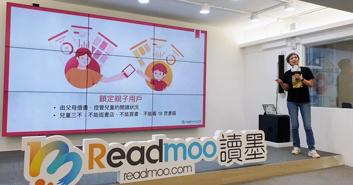 Readmoo讀墨推出「家庭帳號」,讓家庭成員的電子書可以互相借閱!明年會有彩色電子書閱讀器