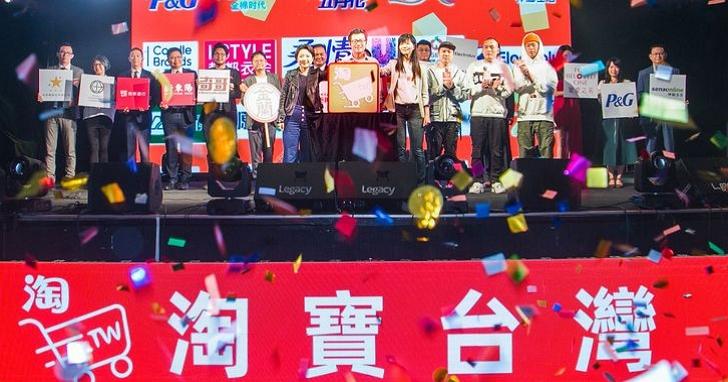 淘寶台灣才剛要慶祝上線滿一歲卻突發聲明,2020年12月31日正式結束營運