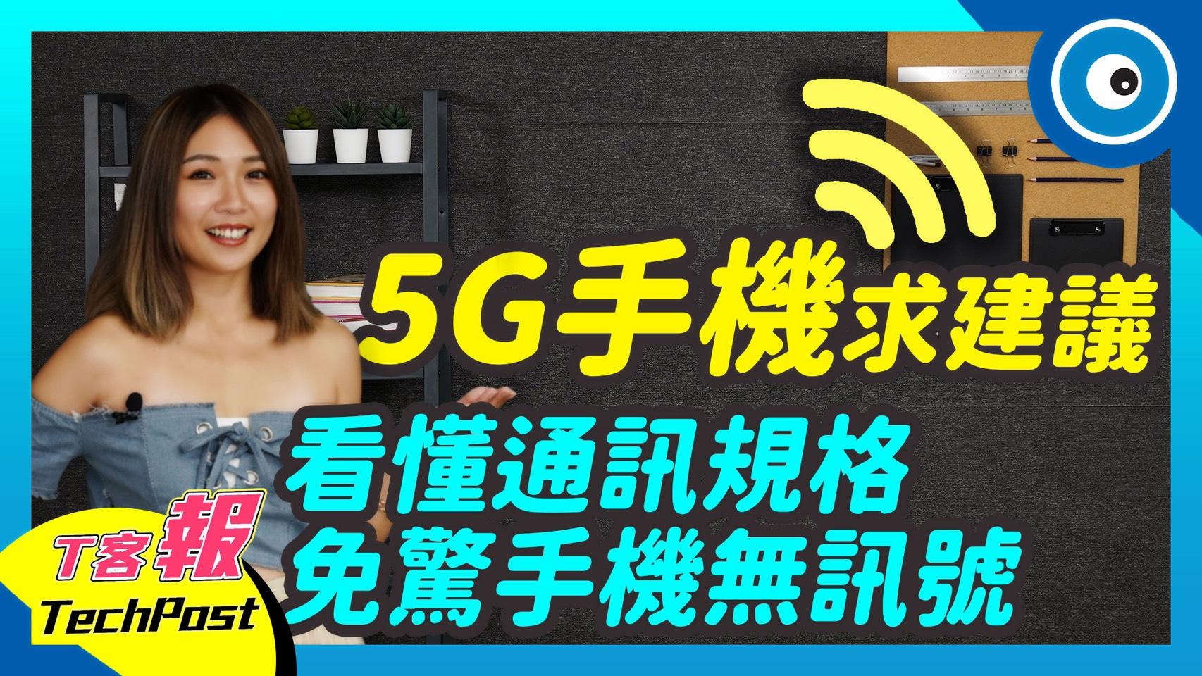 【T客報】5G 手機怎麼挑?教你認識通訊規格與挑選重點,避免買了手機沒網路用