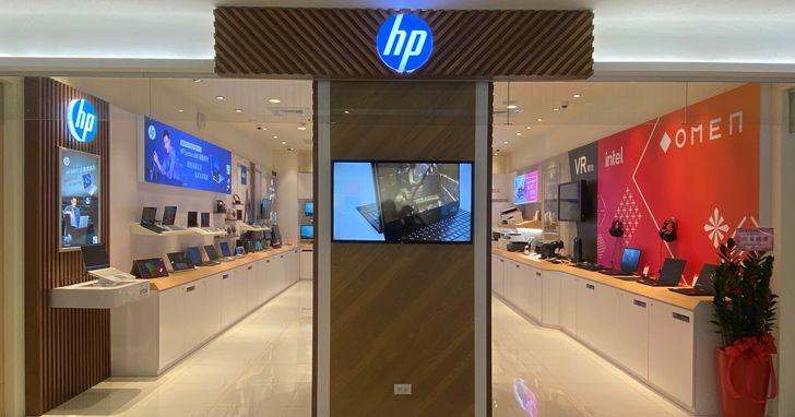 HP品牌體驗店三創門市改裝開幕,打造全產品線體驗空間