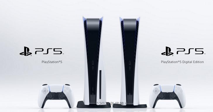 索尼 PS5 即將全球上市,分析師評估銷量將打破 PS2 的世界紀錄