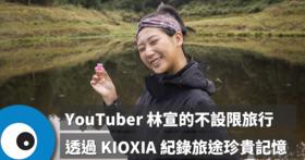 本月T人物丨旅遊 YouTuber -林宣:旅行不設限 透過 KIOXIA 記憶卡紀錄每次旅途的珍貴記憶