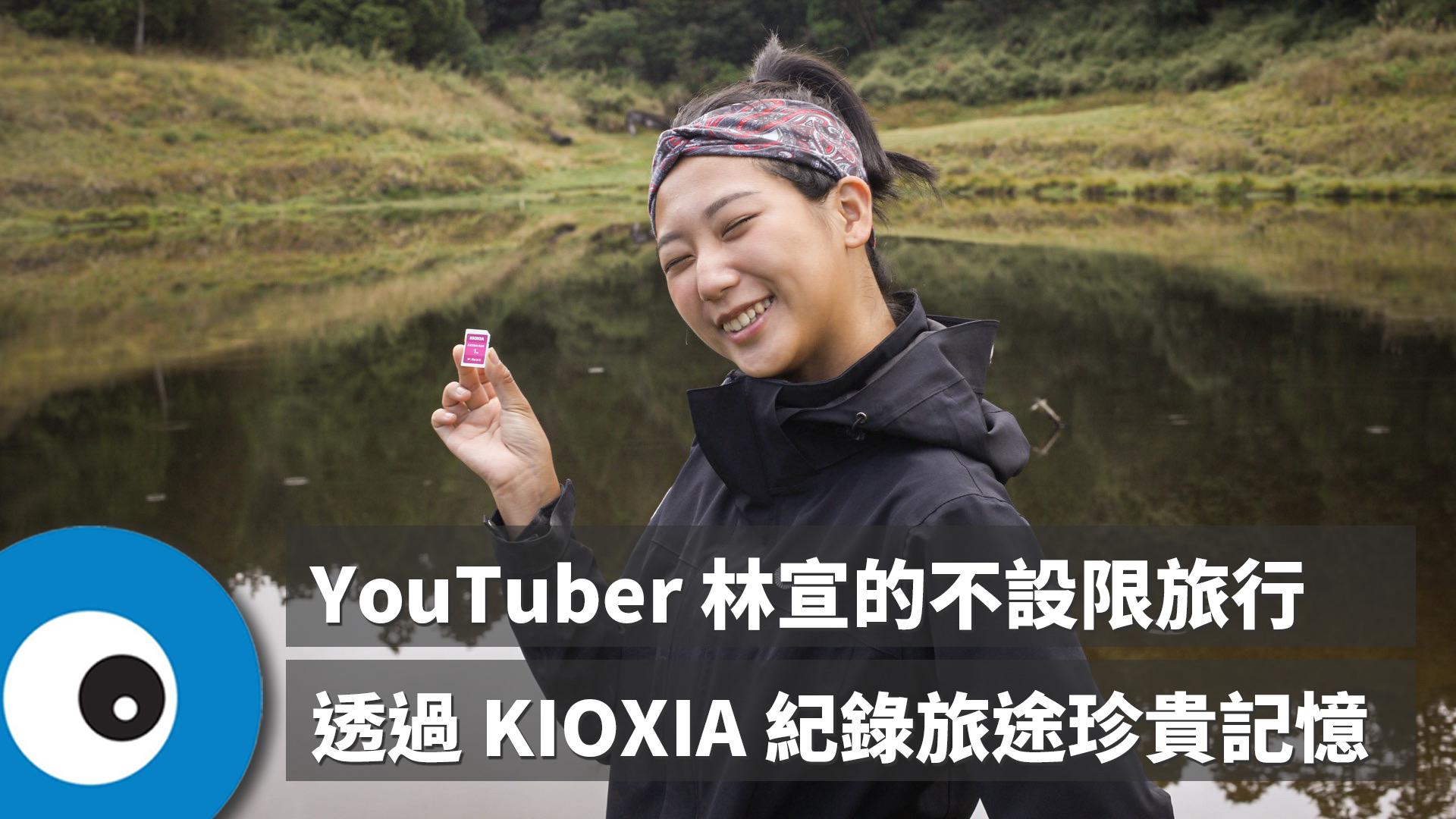 不設限的旅行!旅遊 YouTuber 用個人觀點帶來最真實的旅行體驗~透過 KIOXIA 鎧俠記憶卡將紀錄保存成珍貴記憶!