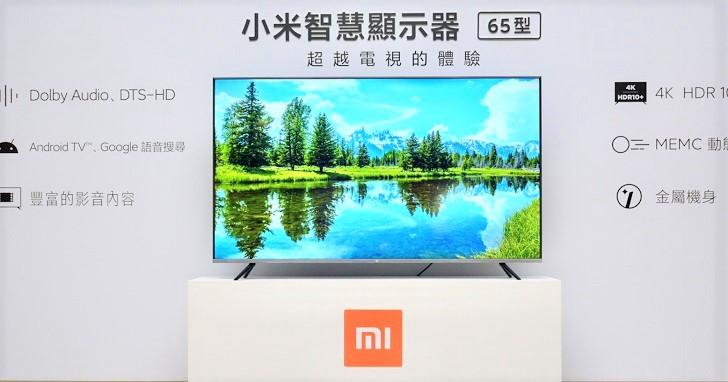 小米 65 吋智慧顯示器開賣,售價 18,999 元、首購限量 16,999 元