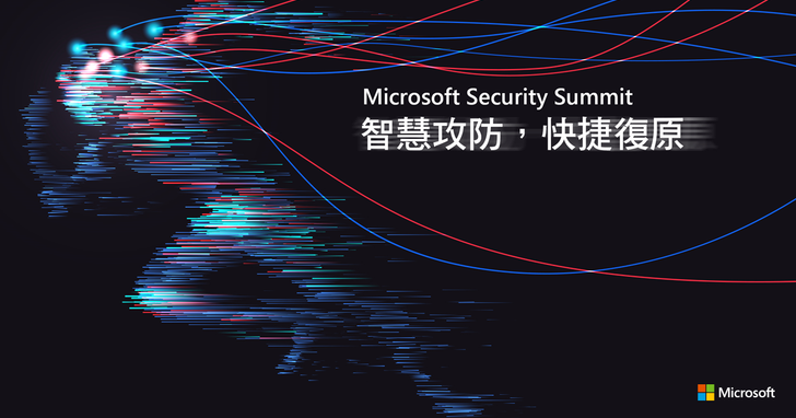 以「零信任」為基石,微軟資安高峰會揭示混合辦公資安三大架構