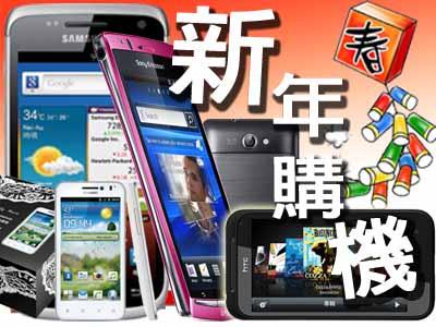 過年換新機,9款 C/P 值高的 Android 手機推薦