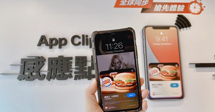 蘋果的 App Clips 怎麼用?漢堡王點餐初體驗