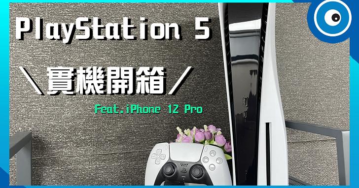 PS5實機開箱!連接埠詳解、實機底座橫豎擺法,DualSense 手感棒呆啦~