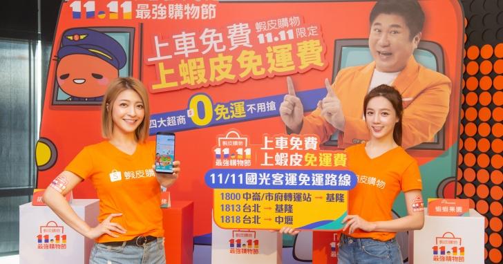 蝦皮雙 11 當日推出 iPhone 12 Pro 萬元有找,加碼國光客運指定路線全日免費