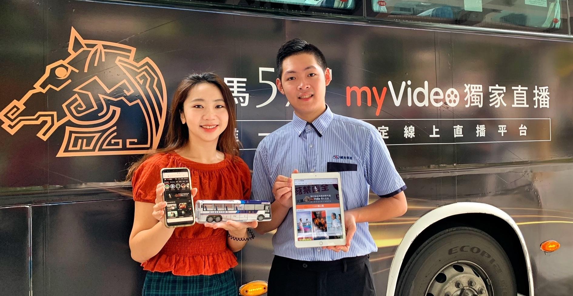 迎接金馬獎!國光客運和 myVideo 合作,搭指定客運路線享 14 天免費看金馬線上影展序號