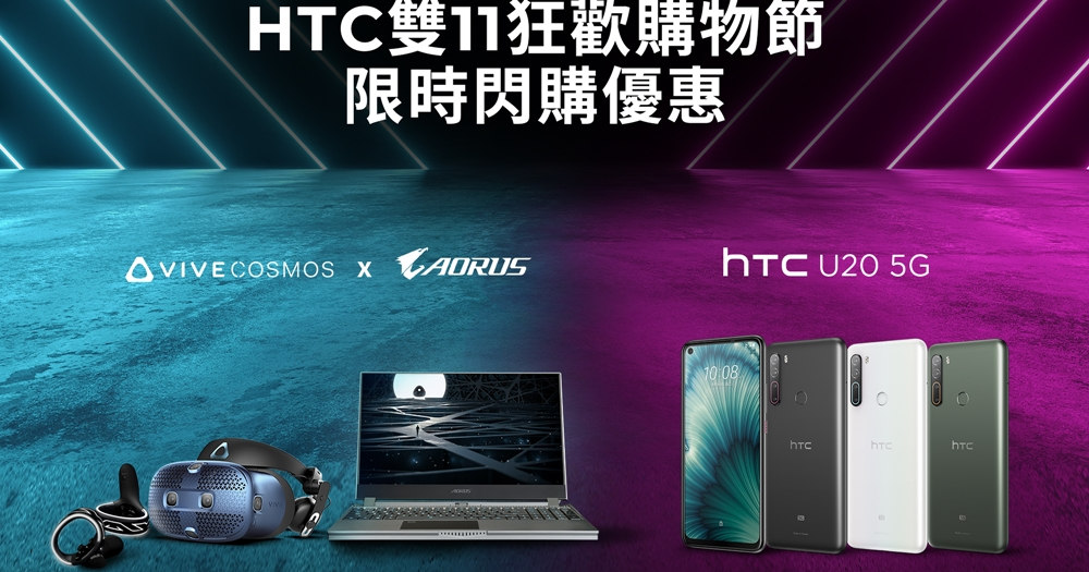 HTC 雙 11 優惠,買 U20 5G 加贈耳機保護殼、VIVE Cosmos 筆電組合優惠價