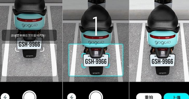 不怕停完機車被移出車格,GoShare 推出智慧還車拍照功能