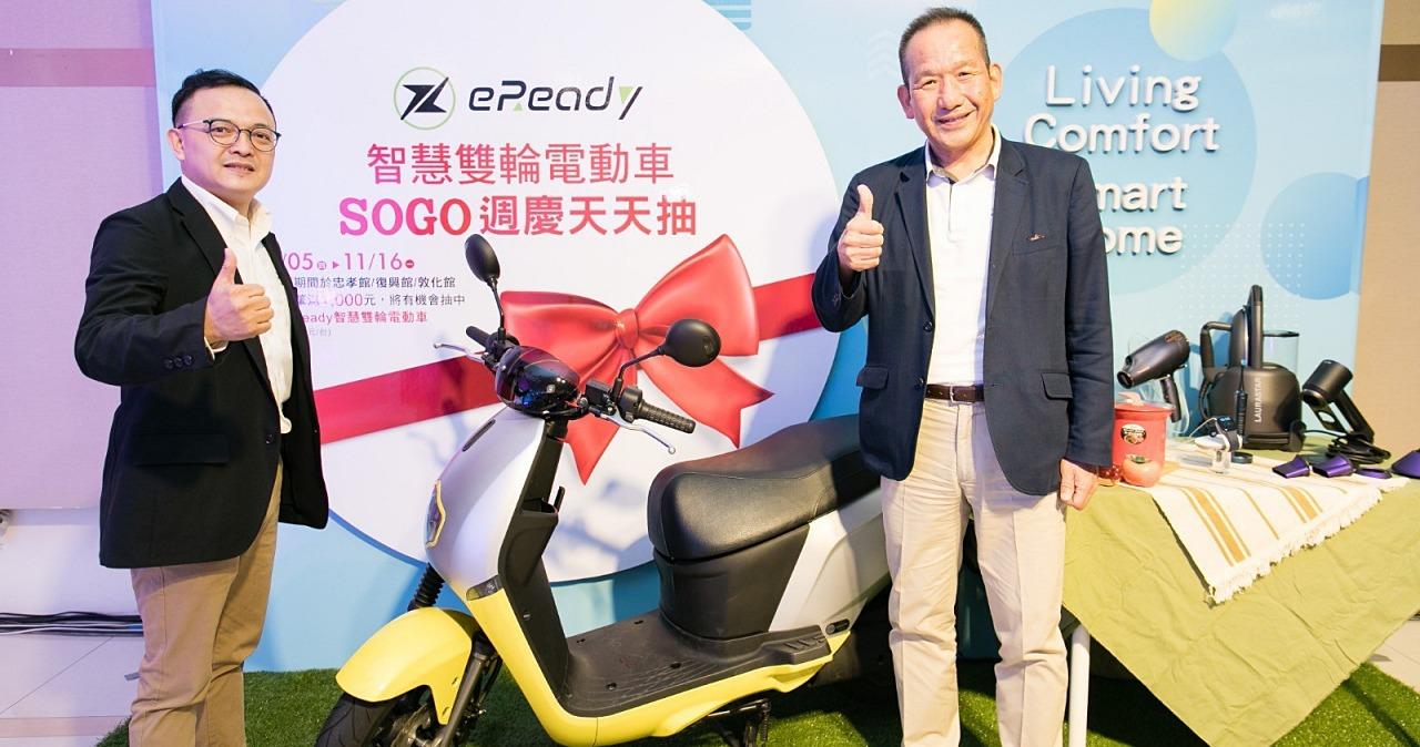 台鈴 eReady 與 SOGO 周年慶跨界合作打造時尚話題,推出來店試乘抽 iPhone 12