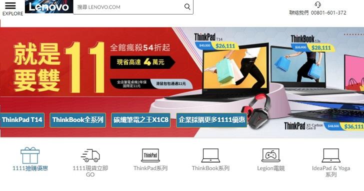 Lenovo 雙 11 推筆電 11,111 元起,買  Legion Phone 送平板