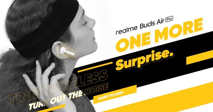 最好入手的主動降噪真無線耳機!realme雙11推出realme Buds Air Pro,優惠只要1,699元