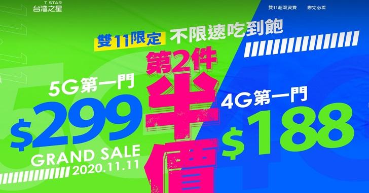 台灣之星雙 11 推 5G 吃到飽 299 元、4G 吃到飽 188 元,第二個門號半價