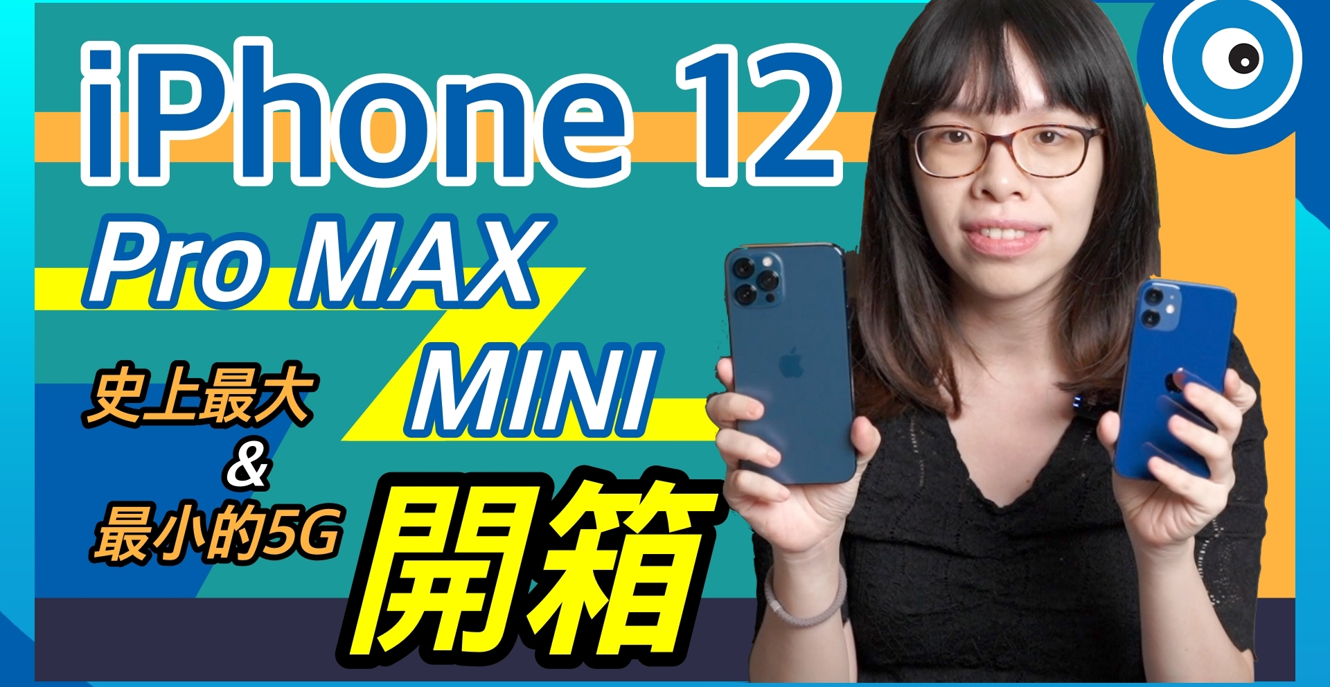 iPhone 12 Pro Max、iPhone 12 mini 開箱影片!即將上市的 iPhone 12 Pro Max、iPhone 12 mini 動手玩。
