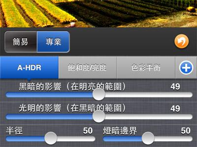 iPhone 攝影 App:用 A-HDR 製作風格濃烈的照片