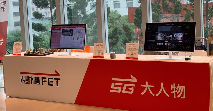 遠傳參加「台灣人工智慧年會」秀創新應用