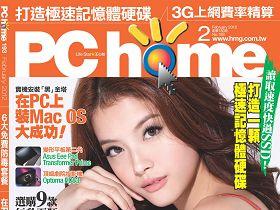 PC home 193期:2月1日出刊