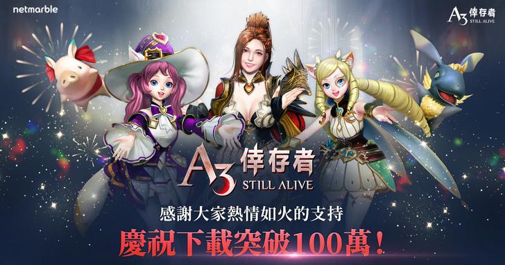 極限生存MMORPG《A3: STILL ALIVE 倖存者》上市首周下載突破100萬人次