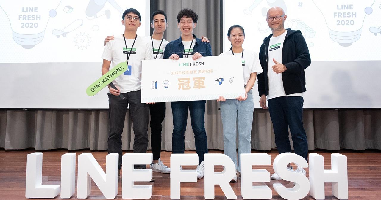 超過 2300 名學生參賽,首屆 LINE FRESH 2020 校園競賽運用 LINE 技術為業界獻策