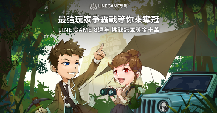 歡慶LINE GAME 8週年,最強玩家爭霸戰登場冠軍獎金高達十萬