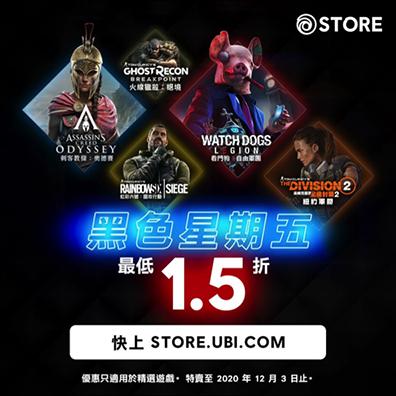 黑色星期五開賣啦!Ubisoft Store 最低1.5折優惠