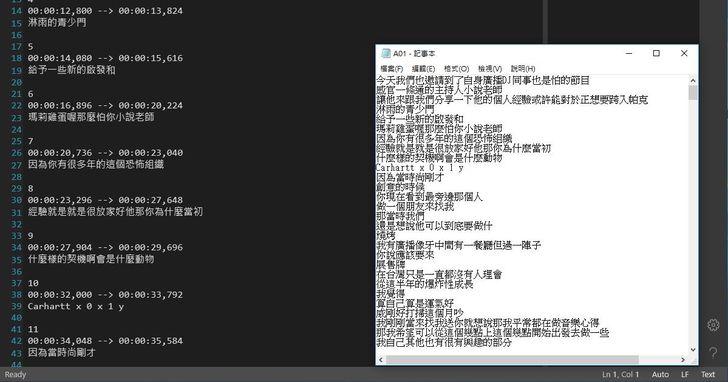 利用 pyTranscriber 替影片自動生產字幕檔,節省後製時間