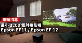〔入選公告〕一人一機親身體驗當前最小的 3LCD 雷射投影機 Epson EF11、EF12!