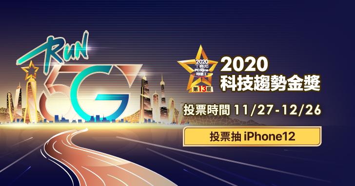 2020 科技趨勢金獎正式開跑 年末最強超人氣 3C 票選抽大獎,獎品總價值超過 100 萬!