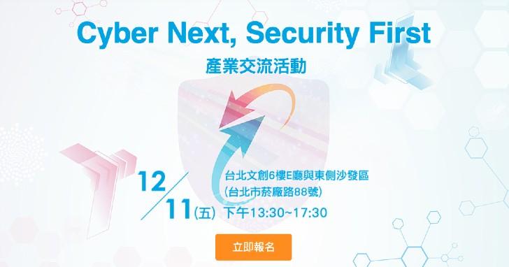 參加Cyber Next「資安轉型.企業加值」產業趨勢論壇,掌握資安新趨勢