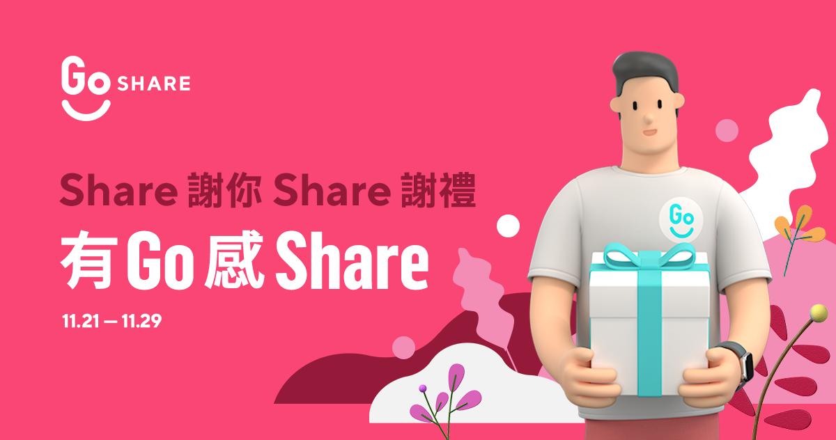 GoShare 推出年末四大感恩「Share 謝禮」,與台新銀行 Richart 合作騎士挑戰活動