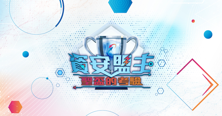 免費參加-挑戰資安盟主解謎遊戲,了解臺灣資安產業趨勢,掌握未來十年資安發展樣貌