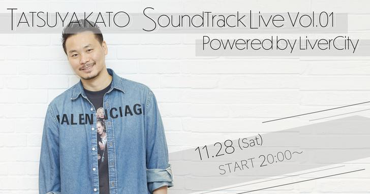 《Free!》《Dr.STONE新石紀》配樂大師加藤達也,於11/28舉辦免費線上演奏會