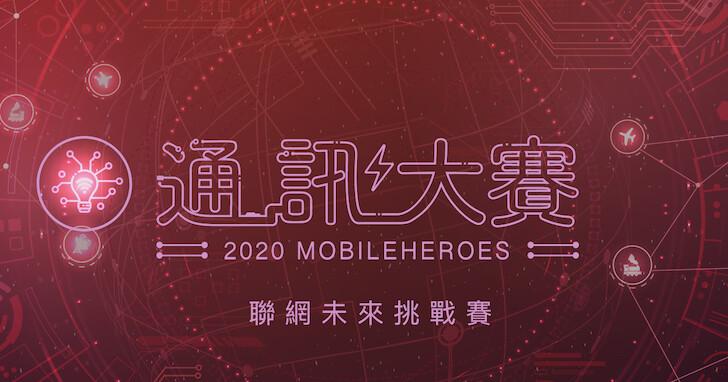 2020通訊大賽「聯網未來挑戰賽」優秀作品出爐,為產業與消費者帶來創新聯網應用