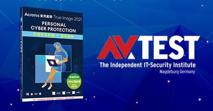 安克諾斯Acronis True Image 2021:防護惡意軟體+備份,維護網路安全