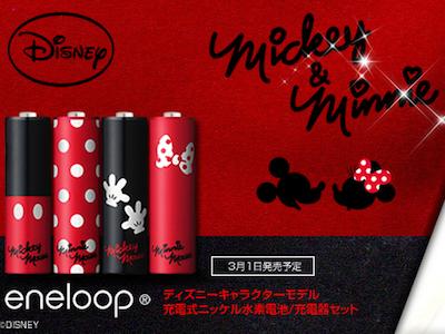 電池界明星 Eneloop 新電池:迪士尼110週年限量版來了