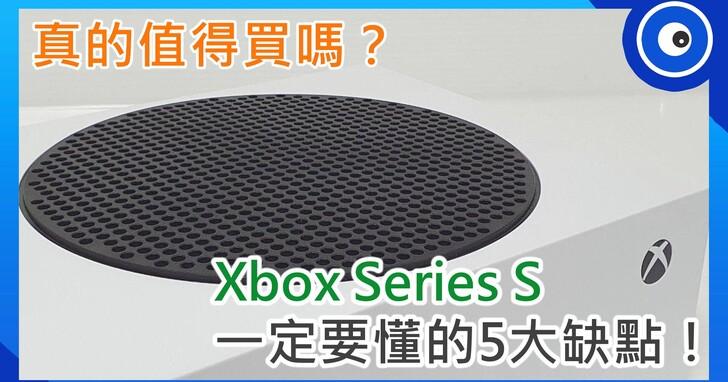 Xbox Series S 有 5 個你一定要知道的缺點!便宜真的代表超高 CP 值嗎?