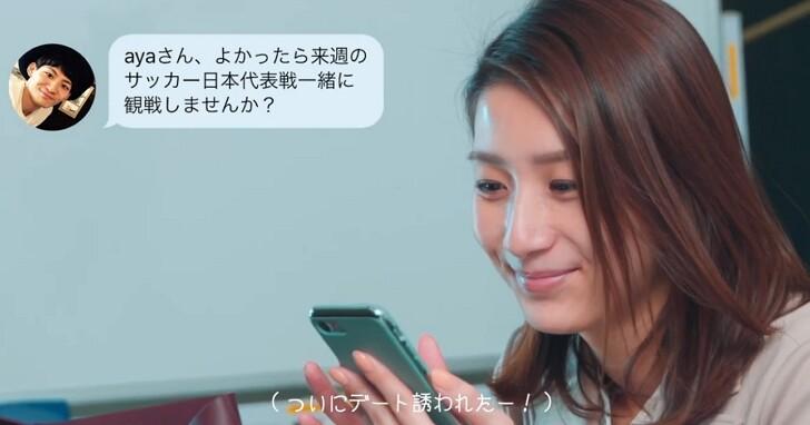 日本政府做莊開婚友社,AI配對講求「心靈相通」每次一萬至兩萬日圓