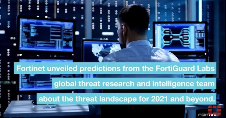 Fortinet 2021全球資安威脅預測:智慧邊緣成目標、AI將成防禦關鍵