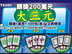 頭獎500萬元「五福臨門」刮刮樂首推搶市