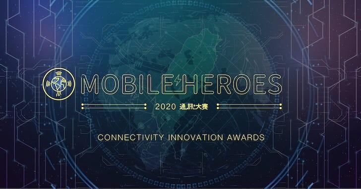 2020通訊大賽「國際賽」優秀作品出爐,跨國新創帶來多元創意聯網應用