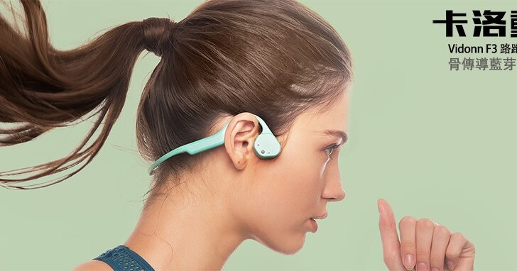 卡洛動 路跑精靈-骨傳導藍芽耳機  為路跑聽音樂帶來更安全及更舒適更漂亮的革命性產品。