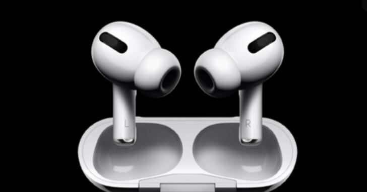 蘋果傳將推出AirPods Pro「平價版」,明年上半年上市