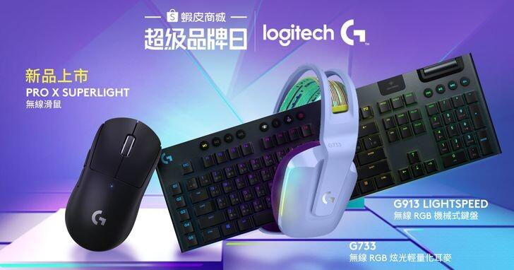 Logitech G攜手蝦皮推出超級品牌日,多款限定商品超限量登場